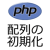 PHPのエラーメッセージ [] operator not supported for strings