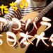 6月3日(日)俺たちのアコパラ西日本大会を開催します