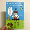 「育ちすぎたタケノコでメンマを作ってみた。 実はよく知らない植物を育てる・採る・食べる」という本が出ました