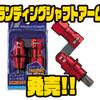 【メジャークラフト】振り出すだけでロック解除される便利アイテム「ランディングシャフトアーム」発売!