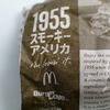 ポエム|マクドナルド 古き良き味<1955スモーキーアメリカ>、<1971炙(あぶ)り醤油ジャパン>