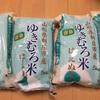 【ふるさと納税】山形県新庄市から22年連続特Aランクの新米「はえぬき」20キロを頂きました