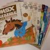MSXマガジン 1984年1月号~12月号 折込みふろく/プログラムエリア