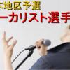 まるっと解決!まるさんのレッスン日記 Vol.10