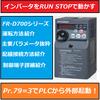 【中級編】三菱電機FR-D700シリーズ運転方法