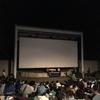 国内旅行 長年続いている八ヶ岳の「星空の映画祭」に行ってみよう!