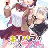 新作小説『キリハラはこう見えて乙女なんです!』 /  MAKE.Books! #4【電子書籍 / Amazon Kindle 】