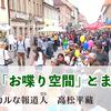 【イベント案内】『ドイツの地方都市はなぜクリエイティブなのか』著者講義!( 6/9 、東京)