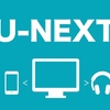 【最新作も見放題!】動画配信サービスU-NEXTの特徴〜解約方法まで画像付きで紹介!