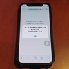 【IIJmio】iPhone 12 miniで突然通信ができなくなった?構成プロファイルの不具合らしい