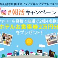 #朝活キャンペーンのお知らせ