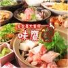 【オススメ5店】大曽根・千種・今池・池下・守山区(愛知)にある日本酒が人気のお店