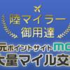 モッピー新規入会キャンペーン登場!無料で450ANAマイルをゲット!