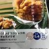 【2019年】糖質制限 17日目