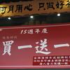 台湾で必ず目にする『買一送一』を見かけたらお買い得のチャンス