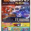 【予告】ポケモンドールハウス(2013年初売り)