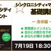 「シンクロニシティ・マネジメント基礎講座」を開催します!(7/19アウルズ・アカデミー主催)