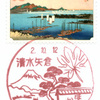 【風景印】清水矢倉郵便局(東海道五十三次切手押印)