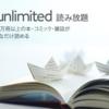 Amazonで本が読み放題で980円(゚д゚)!読書革命Kindle unlimitedを使ってみた結果・・・