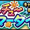 【サウスト】キャラ勢力獲得イベント「ガルチューサマータイム!」