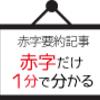 故翁長雄志氏が霊的な世界から日本を導いている!! ~玉城陣営が故翁長知事の存在を押し出し、樹子夫人が決起集会の壇上に立ったところから、潮目が変わった~