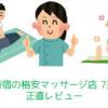 新宿のマッサージ店(格安店メイン)7選 正直レビュー