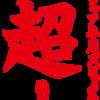NHKの天皇陛下のお気持ち表明で話題の書体「超極太楷書体」