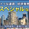 JALのスペシャル運賃のFOP:2016年6月20日