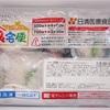 冷凍のおかずを宅配 牛肉の味噌煮込みとあさりの卵とじ 食卓便