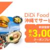 DiDi Food沖縄、新規登録で3,000円クーポンプレゼント / 8月4日にサービス開始