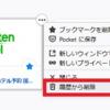 Firefoxの最近のハイライトを削除する方法!【消す、非表示方法、消去、ライブラリアイコ、履歴、必要ない】