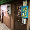 いちまる卓家 / 札幌市中央区南1条西5丁目 プレジデント松井ビル100 B1F