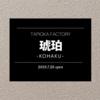 【盛岡】肴町にあるタピオカ店、琥珀-KOHAKU-を紹介します