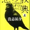 第20位『悪の教典』貴志祐介