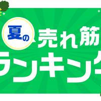【ラクマ通信】夏を先取り!売れ筋アイテムをご紹介♪<レディース編>