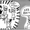 【第10回】「秋吉講太 27歳」3回目のデート、告白はあるか?①【6月24日(土)】