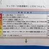 避難指示と勧告を一本化へ