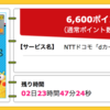 【ハピタス】NTTドコモ dカードが期間限定6,600pt(6,600円)!  さらに最大8,000円分のプレゼントも!