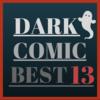 僕が愛読しているダークなオススメ漫画13選 〜頭巾を構成する†暗黒†要素〜
