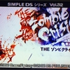 DS「SIMPLE DS THE ゾンビクライシス」レビュー!ドリフは太陽系から出ていけばいいと思うよ。