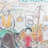 林修先生の「グサっとアカデミア」で紹介されていた「ロバを売りに行く親子」のお話…イソップ絵本『ろばうりおやこ(文・絵:中谷千代子)』を読む☆