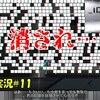 【ICEY】#11「全て消される…!」