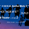 Another Works 2 「3/2 (土)東京公演」のお知らせ