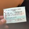 ニホイチ旅32日目(旅10鹿児島-大分編DAY1)鹿児島中央-宮崎市