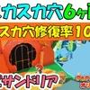 キノピサンドリア スカスカ穴6ヶ所  (スカスカ穴修復率100%)【ペーパーマリオ オリガミキング】 #91