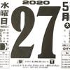 5月27日(水)2020 🌒閏4月5日