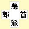 漢字脳トレ 254問目