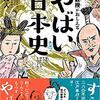 東大教授がおしえる やばい日本史~「すごい」人は、同じくらい「やばい」人~