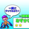 【ウデマエXを目指す人へ!】スパッタリー試し打ち動画公開!