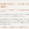 IHG3滞在最大71000ポイントキャンペーン!!